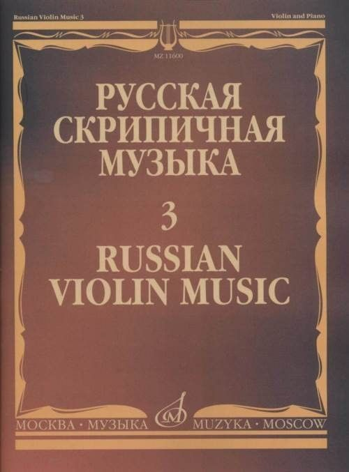 Russian violin music 3. For Violin & Piano