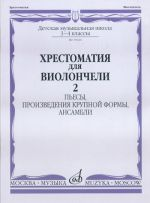 Music reader for cello. Music school 3-4. part 2. Pieces, large-scale forms, ensembles. Ed. by N. Polupan, I. Olikova, I. Kuus