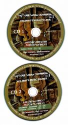 Two CDs with piano accompaniment for Violinists music folder No. 1