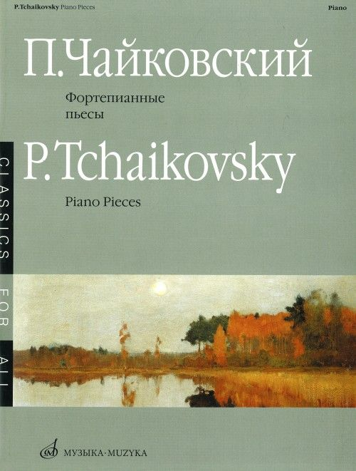 Tchaikovsky. Piano Pieces