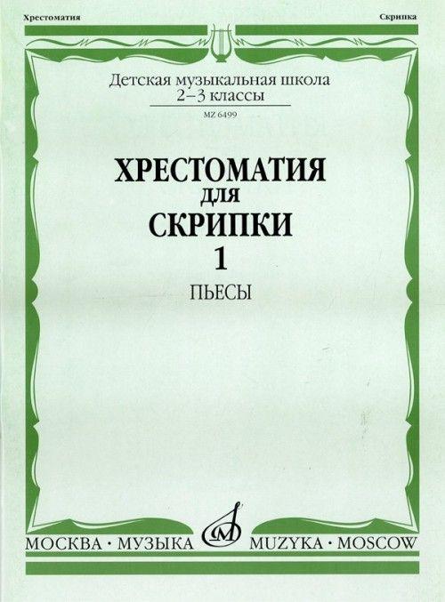 Music reader for violin. Music school 2-3. Part 1. Pieces. Ed. by M. Garlitsky
