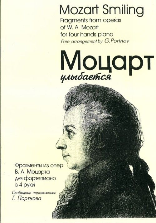 Mozart smiling. Fragments from operas of W.A. Mozart for four hands piano. Arr. by Georgy Portnov