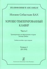 """Series """"Poliphony in Ensemble"""". Well-Tempered Clavier. P. 1. Transcrip. for piano in 4 hands by T. Dubois. Educational aid."""
