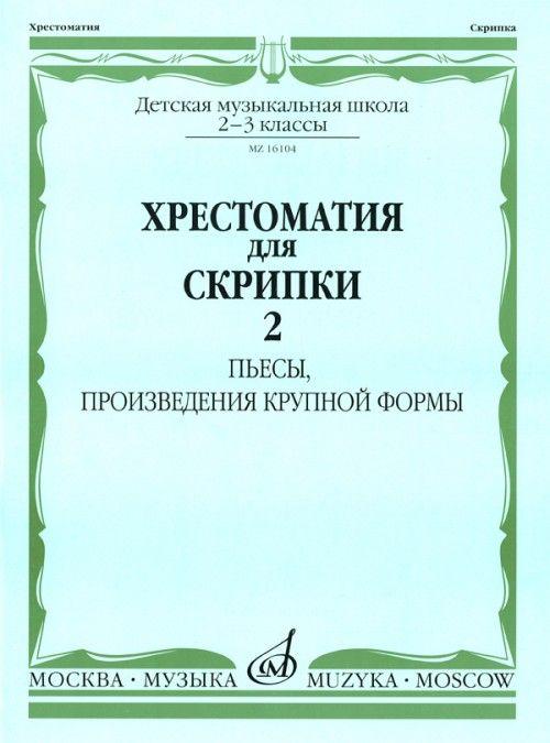 Music reader for violin. Music school 2-3. Part 2. Ed. by Garlitsky M., Rodionov K., Utkin Y., Fortunatov K.