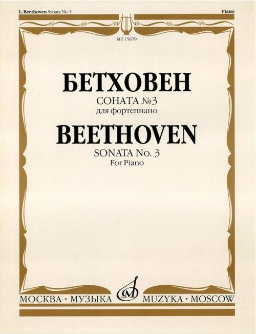 Sonata No. 3 for piano. Ed. by Goldenweiser