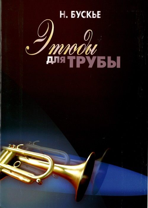 Narcisse Bousquet. Studies for trumpet. Ed. by Vladimir Dokshitser