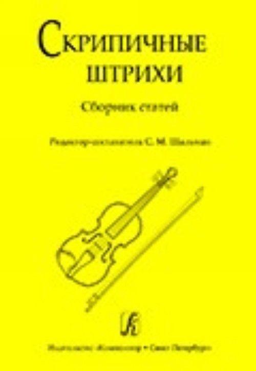 Скрипичные штрихи. Сборник статей