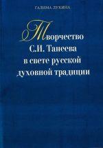 Tvorchestvo S.I. Taneeva v svete russkoj dukhovnoj traditsii