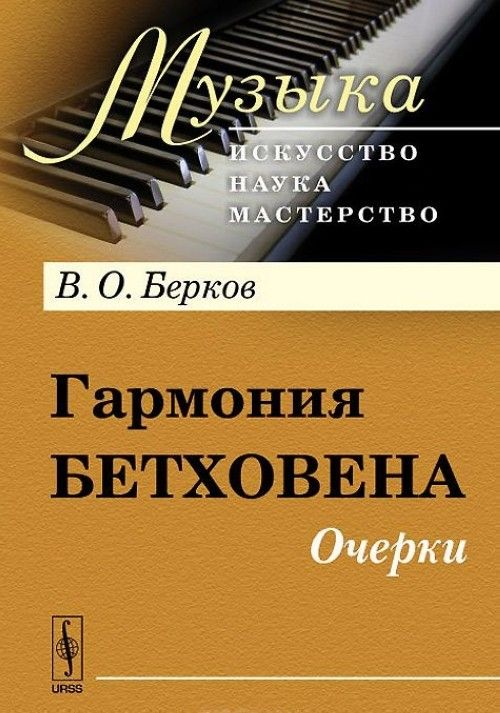 Garmonija Beethovena. Ocherki