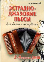 Jazz pieces for bayan & piano accordeon. 2-4 formes of music school.