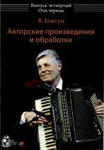 Valery Kovtun. Pieces & arrangements for bayan & piano accordion. Vol. 4. Black eyes