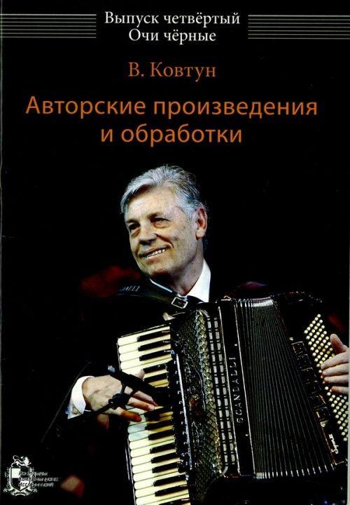 Valeri Kovtun. Pieces & arrangements for bayan & piano accordion. Vol. 4. Black eyes