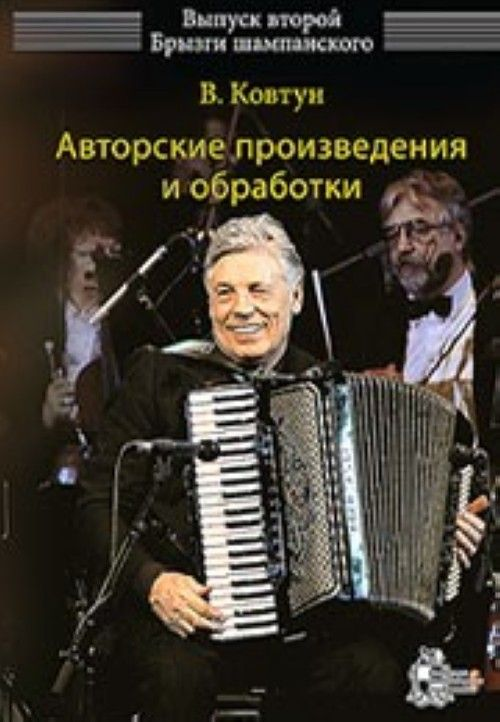 Valery Kovtun. Pieces & arrangements for bayan & piano accordion. Vol. 2. Splashes of champagne