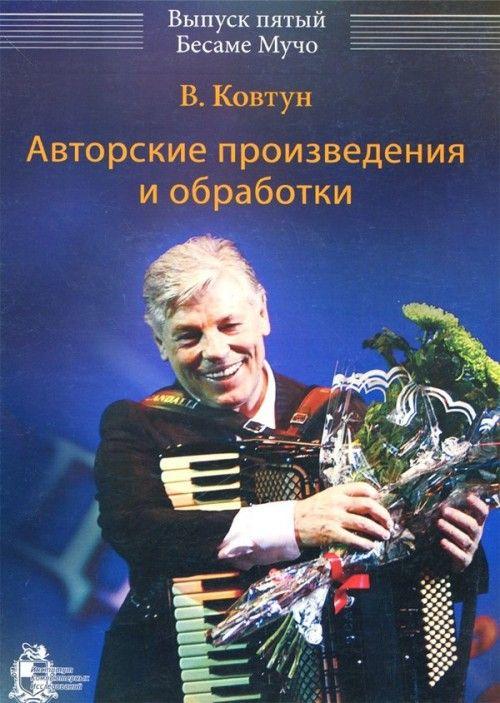 Valery Kovtun. Pieces & arrangements for bayan & piano accordion. Vol. 5. Besame Mucho