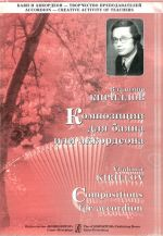 Compositions for bayan or accordion. Vol. 1