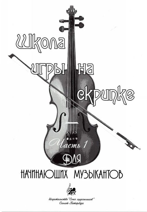 School of Violin Playing. Part 1. For beginers (in Russian)