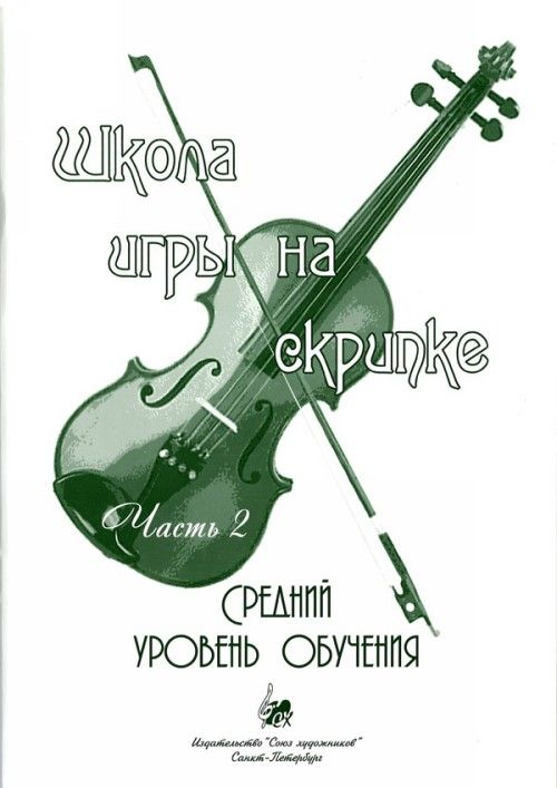 School of Violin Playing. Part 2. Middle form (in Russian)