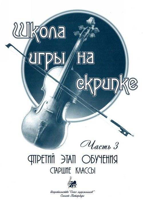 School of Violin Playing. Part 4. For older forms (in Russian)