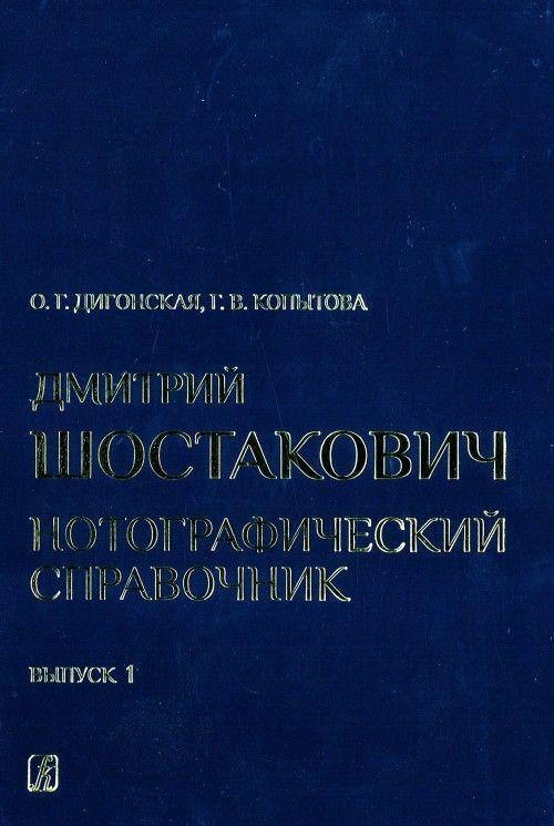 Dmitrij Shostakovich. Notograficheskij spravochnik. V trekh vypuskakh. Vypusk 1. Ot rannikh sochinenij do Simfonii № 4 op. 43 (1914-1936)