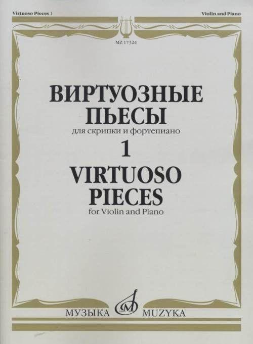 Виртуозные пьесы 1: Для скрипки и фортепиано