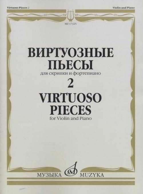 Виртуозные пьесы 2: Для скрипки и фортепиано