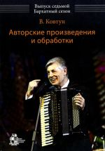 Valery Kovtun. Pieces & arrangements for bayan & piano accordion. Vol. 7. The Velvet season