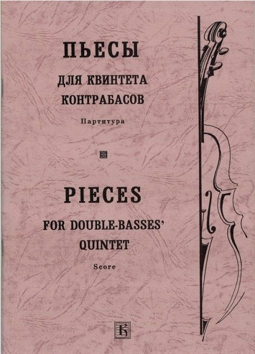 Pieces for doublebass quintet. Arr. by R.Gabdullina & N.Gorbunova