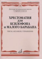 Music reader for Xylophone & small drum. Pieces, encembles etc. Music school's senior classes. Ed by Egorova T., Shteiman V.