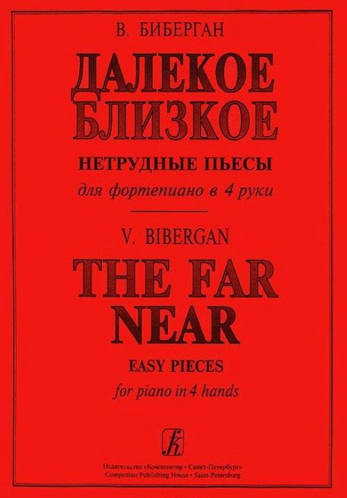 The Far Near. For 4 hands piano (average and senior forms)