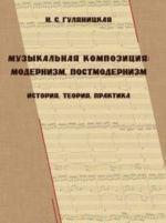 Muzykalnaja kompozitsija: modernizm, postmodernizm (istorija, teorija, praktika)