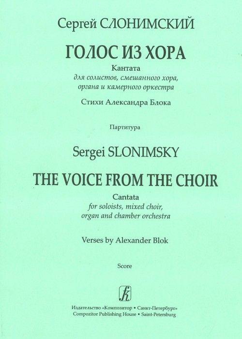Голос из хора. Кантата для солистов, смешанного хора, органа и камерного оркестра. Партитура