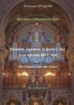 Johann Sebastian Bach. Tokkata, adazhio i fuga S-dur dlja organa BWV 564. Po Evangeliju ot Luki Tatjana Fjodorovna Prodma