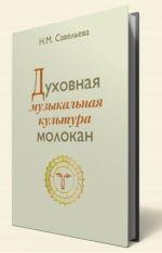 Dukhovnaja muzykalnaja kultura molokan