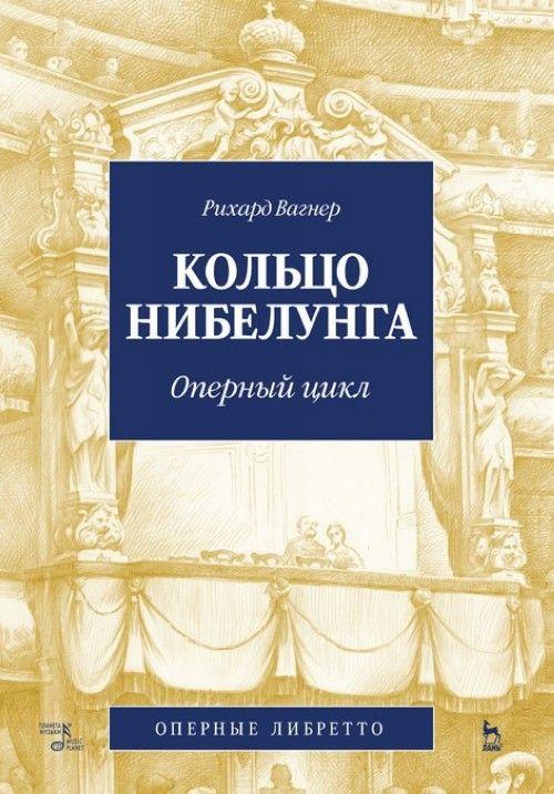Koltso Nibelunga. Vagner R. (muzyka, libretto).