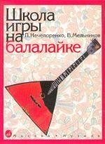 School of balalaika playing. (Sheet music for balalaika)