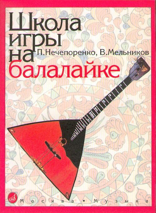 School of balalaika playing. (Sheet music for balalaika)