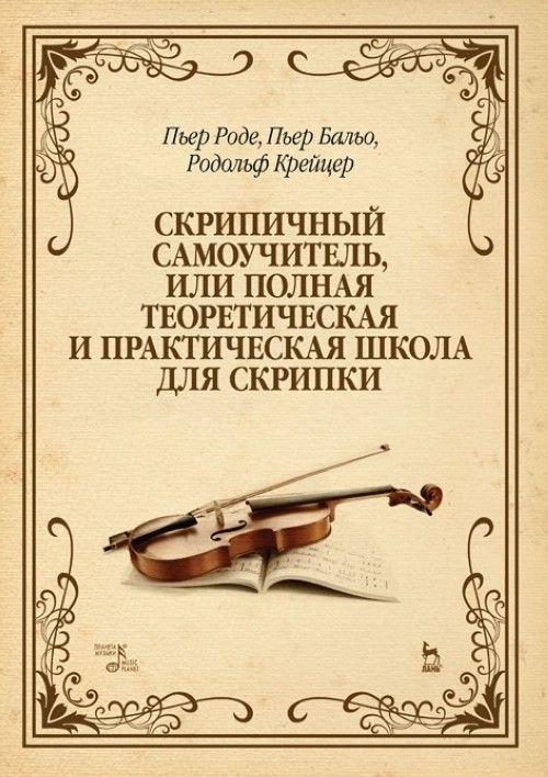 Скрипичный самоучитель, или полная теоретическая и практическая школа для скрипки:Учебное пособие, 2-е изд., доп.