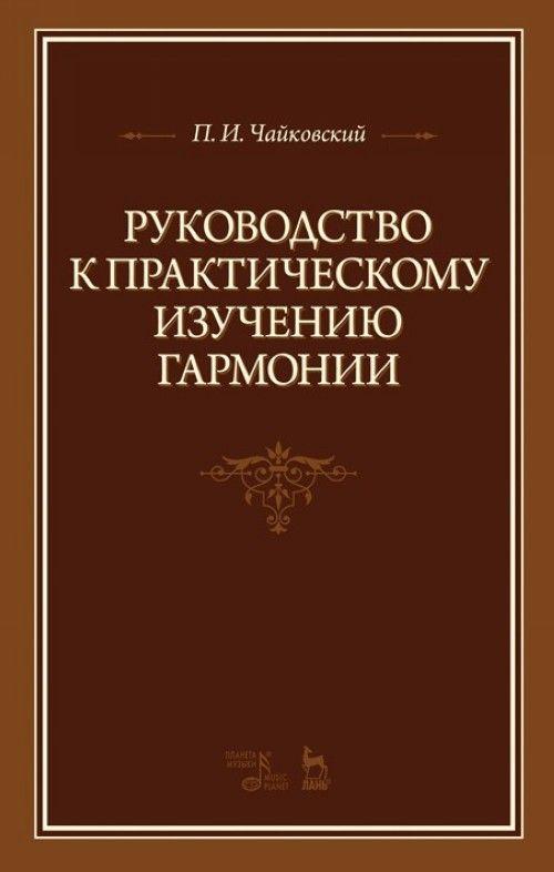 Rukovodstvo k prakticheskomu izucheniju garmonii: Uch.posobie, 2-e izd., ispr.