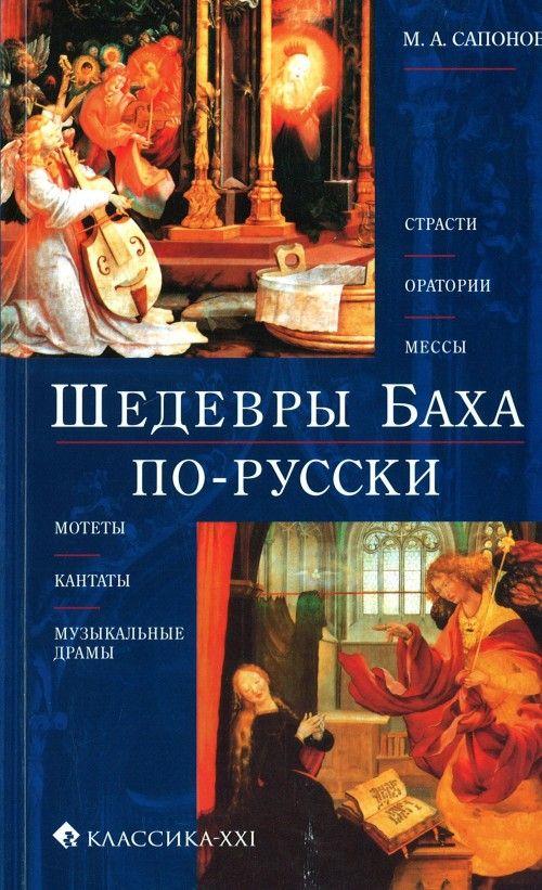 Shedevry Bacha po-russki