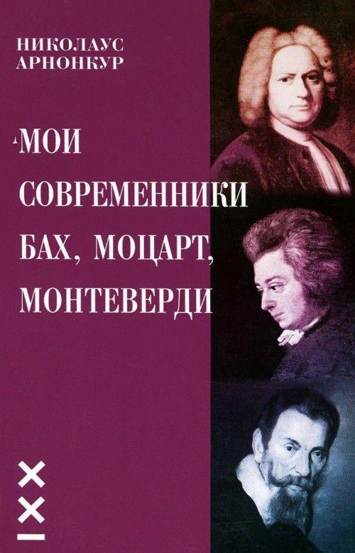 Moi sovremenniki Bach, Mozart, Monteverdi