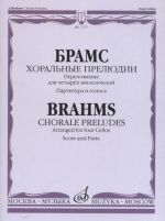 Chorale preludes (from the 11 Choralvorspiele op. 122). Arr. for four cellos by Vladimir Tonkha.