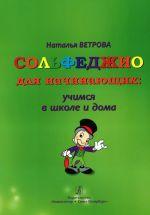 Solfedzhio dlja nachinajuschikh: uchimsja v shkole i doma