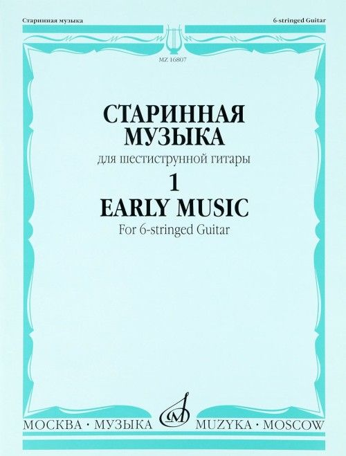 Early Music for 6-stringed Guitar 1