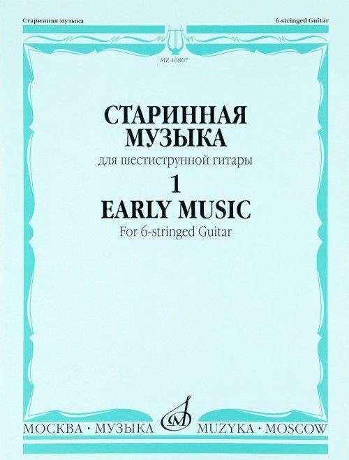 Старинная музыка для шестиструнной гитары. Вып. 1