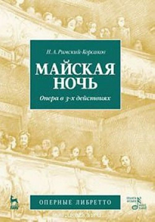 Majskaja noch. Opera v 3-kh dejstvijakh (libretto)