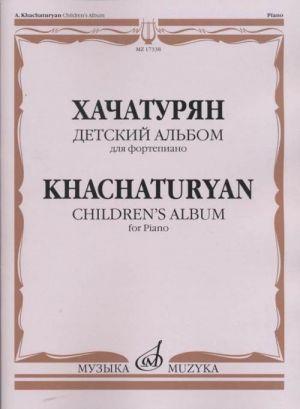 Детский альбом для фортепиано. Тетради 1 и 2