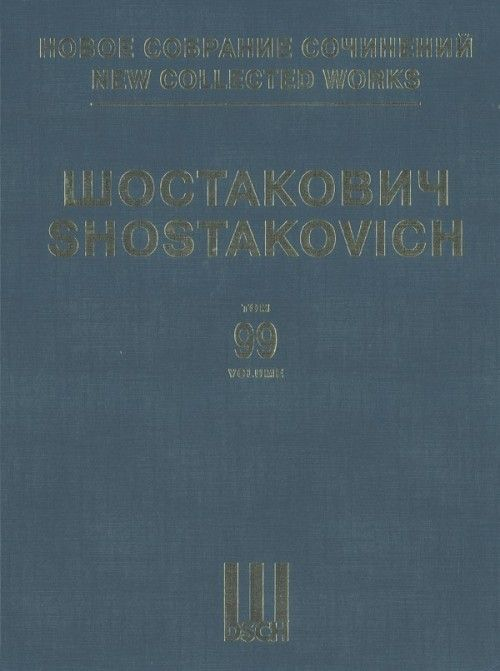 New Collected Works of Dmitri Shostakovich. Vol. 99. Chamber Instrumental Ensembles.