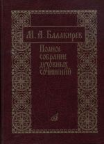 Mily Balakirev. Complete Collection of Spiritual Works