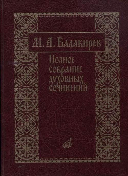Милий Балакирев. Полное собрание духовных сочинений