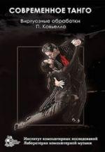 Sovremennoe tango / Modern tango. Arr. by Pasquale Coviello